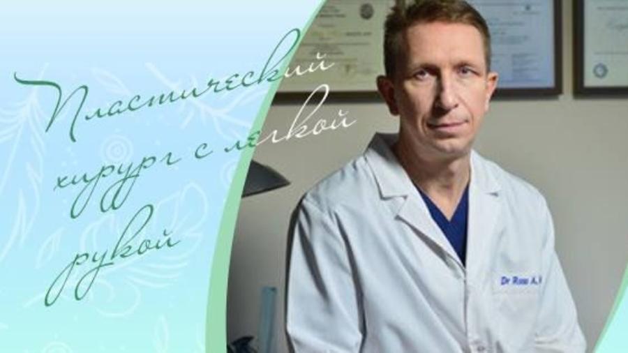Пластический хирург с легкой рукой